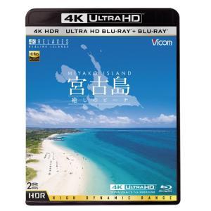 UltraHD Blu-ray 4K 宮古島【4K・HDR】 ~癒しのビーチ~ UltraHDブルーレイ&ブルーレイセット|vicom-store