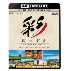 彩(IRODORI)にっぽん 4K HDR紀行 Vol.1【4K・HDR】Ultra HD ブルーレイ|vicom-store