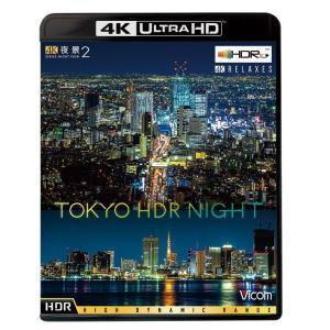 4K夜景2 TOKYO HDR NIGHT【4K・HDR】Ultra HDブルーレイ ビコムストア|vicom-store