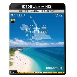 宮古島 〜癒しのビーチ〜【ULTRA HD BLU-RAY(4K HDR)】 ビコムストア|vicom-store