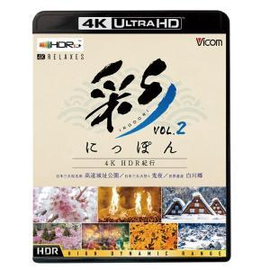 彩(IRODORI)にっぽん 4K HDR紀行 Vol.2【4K UltraHDブルーレイ】 ビコムストア|vicom-store