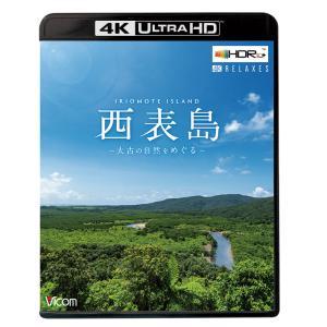 西表島〜太古の自然をめぐる〜【4K・HDR】 4K Ultra HDブルーレイ ビコムストア|vicom-store