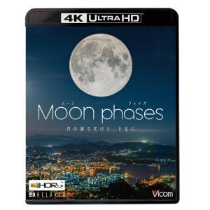 ムーン・フェイズ(Moon phases) 4K Ultra HDブルーレイ  ビコムストア|vicom-store