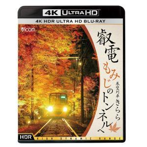 叡電 もみじのトンネルへ【4K・HDR】Ultra HD ブルーレイ ビコム|vicom-store