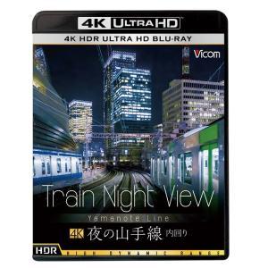 Train Night View 夜の山手線 4K・HDR  Ultra HDブルーレイ ビコムストア|vicom-store