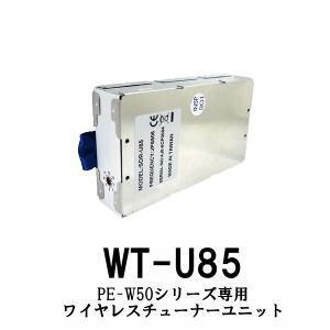 シングルワイヤレスチューナーユニット WT-U85/JVCビクター(Victor) PE-W50シリーズ対応