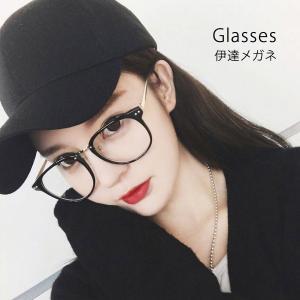 伊達メガネ レディース 伊達眼鏡   めがね メガネ フレーム サングラス シンプル 大人 セール