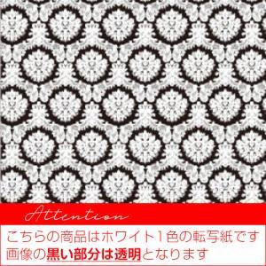 ポーセラーツ 転写紙 模様 AMOUR DAMASK (アムールダマスク・ホワイト)|victoriadesign