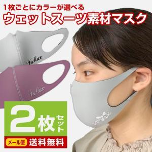 マスク型フェイスガード 2枚セット マスク 洗える 日本製 耳が痛くならない 伸縮性あり 在庫あり ...