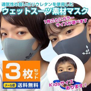 【通気性がよくなりました】マスク型フェイスガードBタイプ 3枚セット マスク 洗える 日本製 耳が痛...