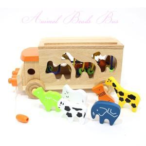 エドインター アニマルビーズバス animal beads bus 森のあそび道具シリーズ 型はめパ...