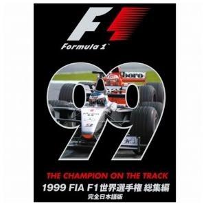 FIA F1世界選手権 1999年総集編 オフィシャルDVD (日本語版) EM-135 (宅急便コンパクト対応)