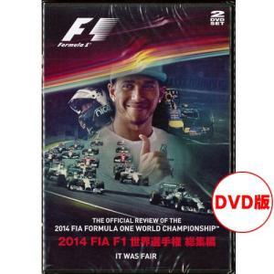 FIA F1世界選手権 2014年総集編 オフィシャルDVD (日本語版) (宅急便コンパクト対応)