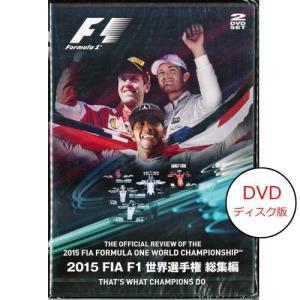 FIA F1世界選手権 2015年総集編 オフィシャルDVD (日本語版) (宅急便コンパクト対応)