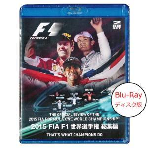 FIA F1世界選手権 2015年総集編 オフィシャル Blu-ray(日本語版) (宅急便コンパクト対応)