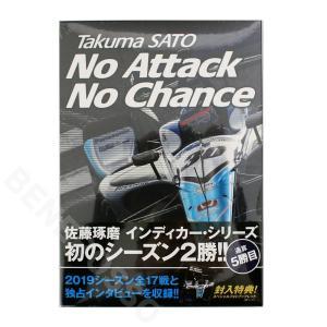 佐藤琢磨 INDY 参戦 10周年 No Attack No Chance 2019 DVD TCED-4907 (宅急便コンパクト対応)