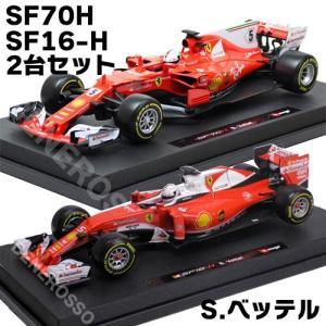 BBURAGO 1/18スケール フェラーリ SF16-H/SF70-H S.ベッテル 2台セット (訳アリ)|victorylap