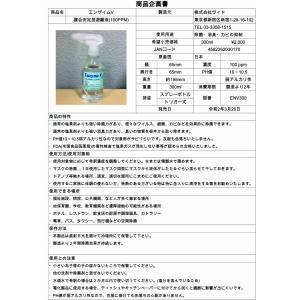 除菌スプレー エンザイムVスプレー300ml マスク 手指 ドアノブ 空間除菌に!|vid1515|03