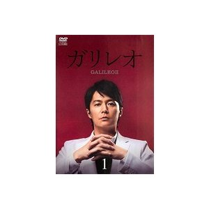 【中古】ガリレオ2 全6巻+XX 全7巻セットs7966/A...