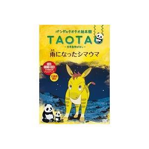 【中古】パンダのタオタオ絵本館-世界動物ばなし- 雨になったシマウマ b23649/BADA-100...