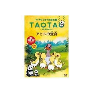 【中古】パンダのタオタオ絵本館-世界動物ばなし- アヒルの変身 b23648/BADA-10037【...