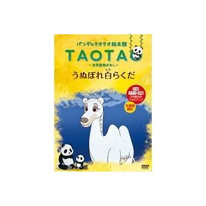 【中古】パンダのタオタオ絵本館 うぬぼれ白らくだ 世界動物ばなし b17759/BADR-10039...