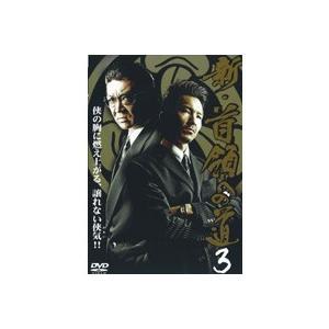 【中古】新・首領への道 3 b19510/DMSM-7793【中古DVDレンタル専用】|video-land-mickey