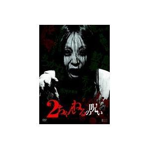 【中古】2ちゃんねるの呪い 全8巻セットs10802/KWX-593-908【中古DVDレンタル専用】