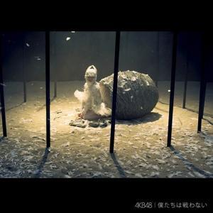 【中古】僕たちは戦わない 劇場盤/AKB48/NMAX1190【中古CDS】 video-land-mickey