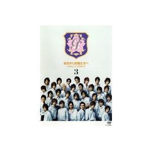 【中古】花ざかりの君たちへ イケメン♂パラダイス Vol.3 b14523/PCBC-71325【中...