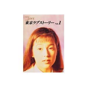 【中古】▼東京ラブストーリー Vol.1 b14329/PCBC-71505【中古DVDレンタル専用】