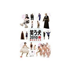 【中古】笑う犬2010寿 全2巻セットs795...の関連商品2