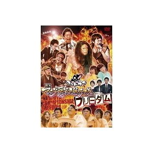 ゴッドタン〜芸人マジ歌選手権フリーダム〜 b22518 PCBE-73920 の商品画像|ナビ