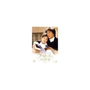 【中古】ラブストーリー・イン・ハーバード 完全版 Vol.5 b3836/PCBG-70957【中古DVDレンタル専用】