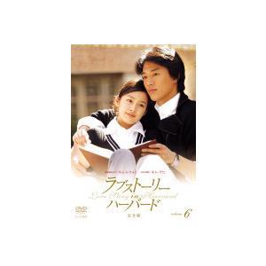 【中古】ラブストーリー・イン・ハーバード 完全版 Vol.6 b3837/PCBG-70958【中古DVDレンタル専用】