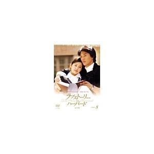 【中古】ラブストーリー・イン・ハーバード 完全版 Vol.8 b3839/PCBG-70960【中古DVDレンタル専用】