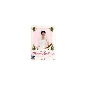 【中古】チェ・ジウ主演 101回目のプロポーズ Vol.3 ...