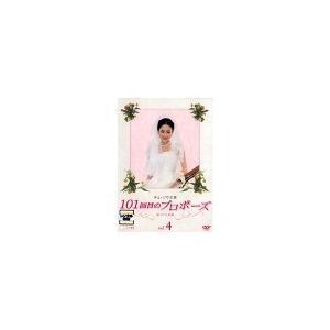 【中古】チェ・ジウ主演 101回目のプロポーズ Vol.4 ...