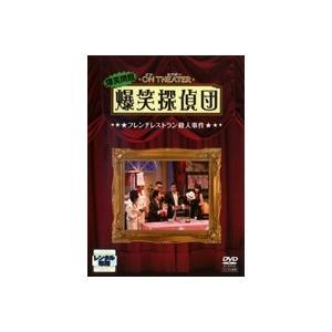 【中古】爆笑問題 オンシアター爆笑探偵団 全3巻セット【ワケ...