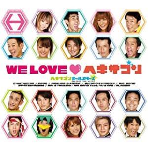 【中古】WE LOVE ヘキサゴン リミテッド・エディション(DVD付) / ヘキサゴンオールスターズ       c3343【中古CD】 video-land-mickey