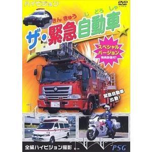 【中古】ザ・緊急自動車 スペシャルバージョン【訳あり】 b28559【レンタル専用DVD】