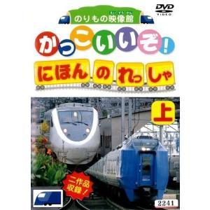 【中古】DVDかっこいいぞ!日本の列車 上・下巻 全2巻セット s11773/PSGD-91-92【...