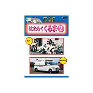 【中古】のりものだいすき! はたらくくるま 2  b32651【レンタル専用DVD】