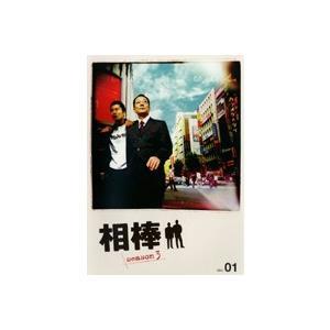 相棒 season3 vol.1※レンタル落ちの商品画像|ナビ