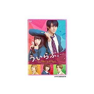 【中古】◎ういらぶ。/TCED-4463【中古DVDレンタル専用】