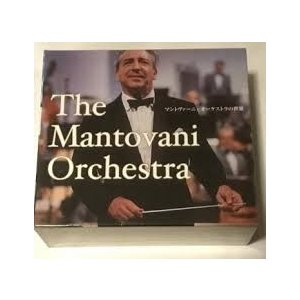 【中古】The Mantovani Orchestra リマスターイージーリスニング・シリーズ/マントヴァーニ・オーケストラ/VCS-1112-1116【中古CD】