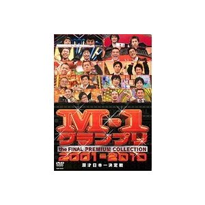 【中古】M−1グランプリ THE FINAL〜10年の軌跡〜 b17441/YRBR-90362【中古DVDレンタル専用】