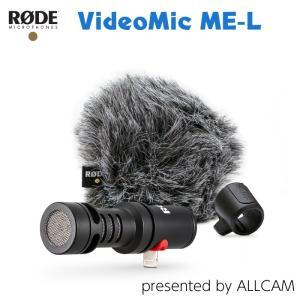 RODE ロード VideoMic ME-L スマホ用マイク Lightning端子接続 小型マイク iPhone アイフォン|videoallcam