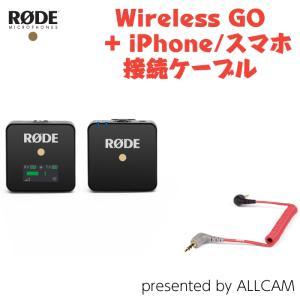 スマホ接続ケーブル付きセット WIRELESS GO ロード RODE ワイヤレスマイク Wireless GO WIGO ワイヤレスゴー Lavalier GO LAVGO ユーチューバー 動画撮影|videoallcam