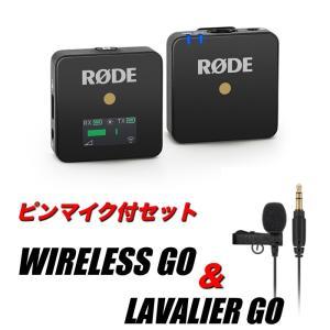 ピンマイク付セット WIRELESS GO ロード RODE ワイヤレスマイク Wireless GO WIGO ワイヤレスゴー Lavalier GO LAVGO ユーチューバー 動画撮影|videoallcam